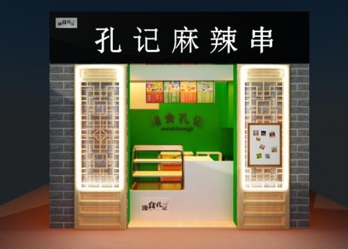 青州小吃店