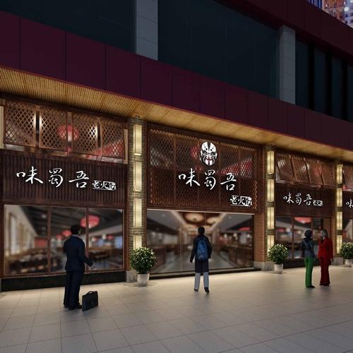 青州火锅店